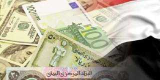 أسعار صرف الريال اليمني مقابل الدولار والريال السعودي الخميس 21 مارس 2019