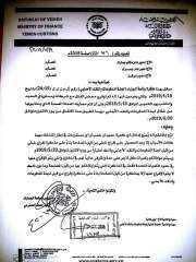 مليشيا الحوثي تمنع إستيراد الحديد والخشب بدون إذن وتصريح منها