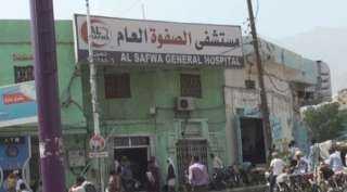 مسلحون إصلاحيون يغلقون مستشفى الصفوة بتعز