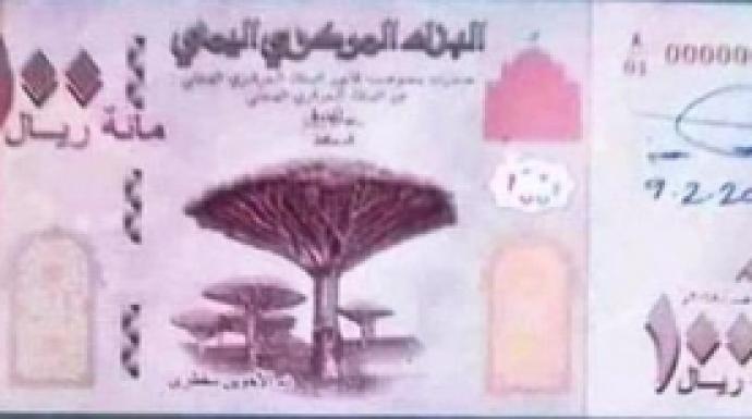 ارتفاع صاروخي للدولار والريال السعودي وهبوط كبير للريال اليمني اليوم الاربعاء 8-4-2020