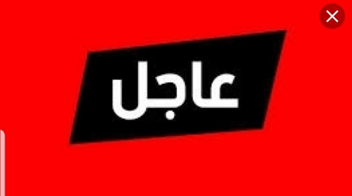 عااجل حصري موقع اليقين ينشر نص رسالة الوزراء لرئيس الجمهورية مع الاسماء