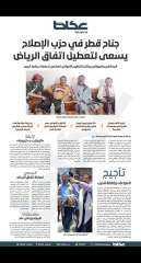 جناح قطر في حزب الإصلاح يسعى لتعطيل اتفاق الرياض