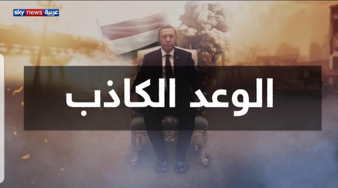 حقائق المشروع التركي لنشر الفوضى في اليمن وثائقي الوعد الكاذب
