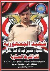 في وداع الشهيد القائد حسين المغني