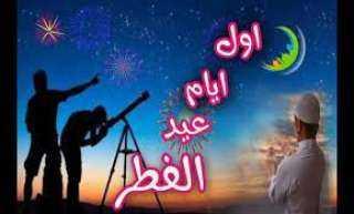 فلكي سعودي يحدد موعد عيد الفطر المبارك لهذا العام