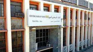 البنك المركزي بعدن يعلن تخصيص 555 مليون دولار لتعزيز احتياطات اليمن