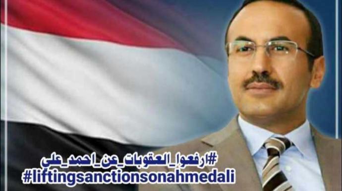 عاجل | تصريح مهم لمصدر مسؤول بالمؤتمر الشعبي حول العقوبات المفروضة على السفير أحمد علي عبدالله صالح