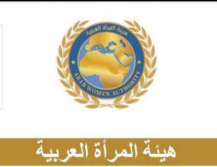 انطلاق أولى فعاليات الحملة الدولية لهيئة المرأة العربية لإنقاذ النساء من سجون  الحوثي